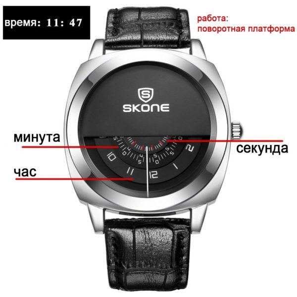 Часы Skone Moiety