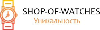 Интернет-магазин недорогих наручных часов shop-of-watches.ru